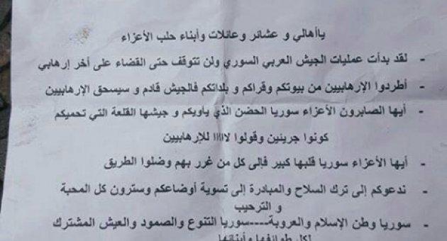 """Esed'in uçaklarından atıldı: """"Sevgili Suriye halkı..''"""